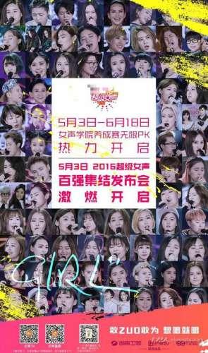 资讯生活2016超级女声百强集结发布会 黄致列郑淳元助阵